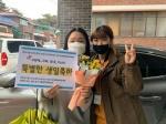 청소년수련관 꽃 전달