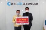 농업경영인 춘천시연합회 성금 전달