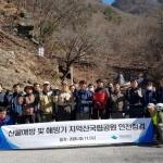 국립공원공단 치악산 안전 점검