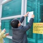 강릉시, 신천지교회 및 부속시설 폐쇄 31일까지 연장