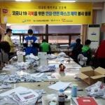 속초시 자원봉사센터 마스크 제작