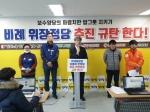 정의당 비례정당 규탄 기자회견