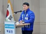 박상진 민주당 예비후보, 인제발전·설악권 상생비전 제시