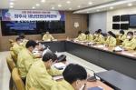 재난안전대책 회의