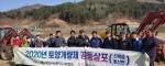 농촌지도자연합회 토양개량제 공동살포