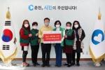 신사우동 새마을부녀회 성금 기부