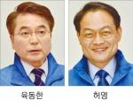 춘천 갑 '국민 경선 100%' 육동한·허영 최대 흥행카드 부상