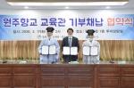원주향교 교육관 전통문화교육원 '탈바꿈'