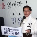 통합당 강릉선거구 공천 배제 최명희 전 시장 무소속 출마
