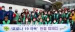 홍천군 새마을회, 부녀회 헌혈