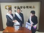 강릉상의 마스크나눔 캠페인 동참
