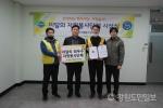 원주시자원봉사센터 3월 최우수 자원봉사단체 시상