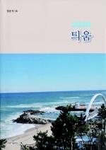 강릉 수요포럼 '틔움' 발간