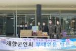 화천군재향군인회 장병 위문품 전달