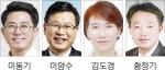 속·인·고·양 공천 완료 '4명' 각축전 점화