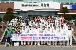 평창군 클린강원 만들기 범도민 캠페인