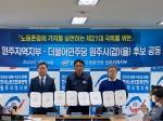 한국노총 원주지부, 민주당 원주 후보들과 노동존중 정책 협약 이행 서약