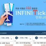 플라이강원 무제한 탑승권 '인피니티켓' 출시