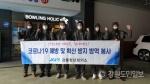 강릉청년회의소 코로나 방역 활동