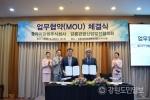 강릉관광산업발전협의회-플라이강원 업무협약