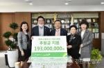 초록우산 어린이재단 강원본부 후원금 전달