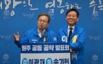 민주당 이광재·송기헌 후보, 삶의 질 향상 원팀공약 제시