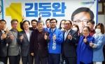 민주당 김동완 후보 총선 출마 선언