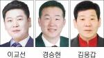 춘천시의원 사선거구 재선거 3명 후보 등록