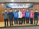 """총선·군수 후보 """"상수원보호구역 해제"""" 약속"""
