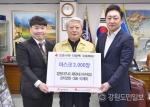 강원지구JC 제50대 회장 마스크 기탁