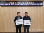 까치조경·디엠지디자인조경 이웃돕기 성금