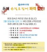 '이번엔 오징어다' 동해시수협몰 오후 1시부터 선착순판매