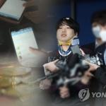 '박사방' 참여 닉네임 1만5천개 확보…유료회원 강제수사 임박