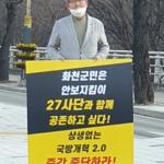임영준 화천군번영회장 27사단 해체 반대 1인시위
