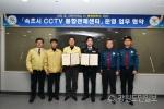 속초시·속초경찰서 CCTV 운영 업무협약식