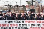 """'무급휴직' 주한미군 한국인 노조 """"4천명 길거리로…대책 절실"""""""
