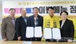 엄재철 후보 주민자치 실질화 국민협약 체결