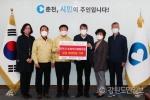 춘천시농업인단체협의회 코로나 극복 성금 기부