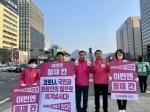 미래한국당 염동열·김기선, 서울 광화문서 선거전 돌입