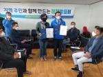 춘·철·화·양 을 정만호 후보 '평화시대 경제수도 철원' 공약