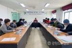 삼척국유림관리소 재난안전대책 간담회 개최