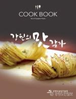 강원도농업기술원 강원 감자활용 요리 핸드북 배포