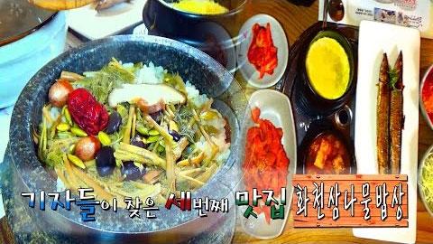 기자들이 찾는 맛집 '맛' - 화천삼나물밥상