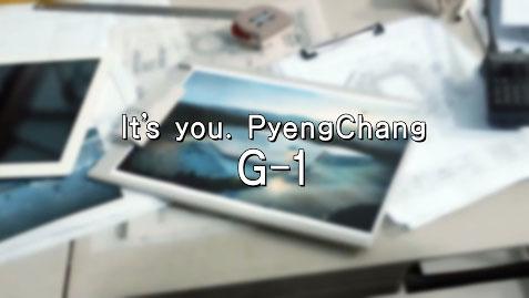 동계올림픽 G-1, 우리가 평창이다