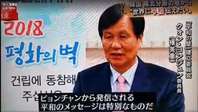 본사 '평화의벽 건립' 일본 NHK 특집 방송