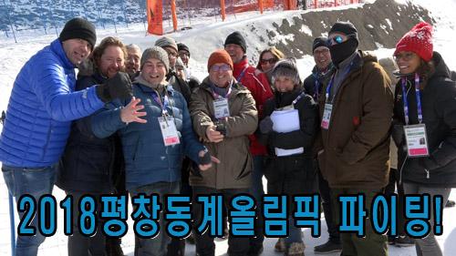 2018평창동계올림픽 성공염원