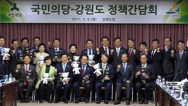 평창동계올림픽 성공개최를 위한 도-국민의당 정책간담회