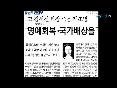 불꽃처럼 살다간 '김과장', 故김혜선 씨