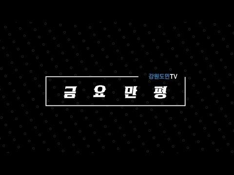 4월 첫째 주 강원도민일보 금요만평