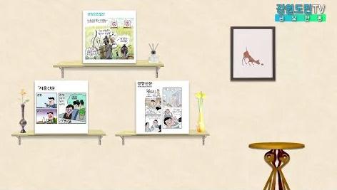 4월 둘째 주 강원도민일보 금요만평